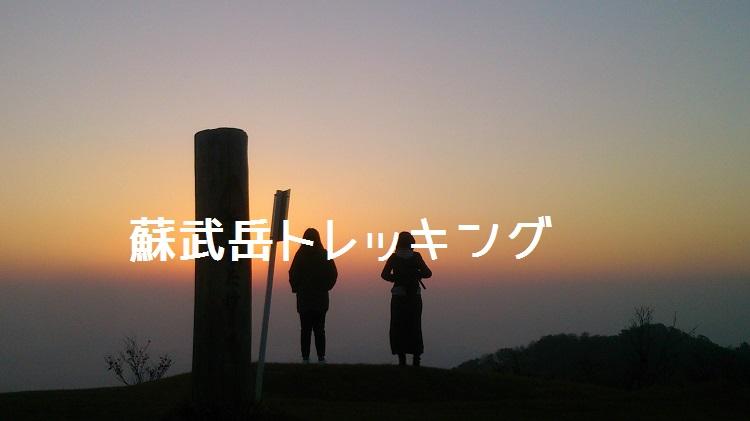 蘇武岳トレッキング